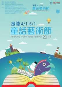 Keelung Children's Day