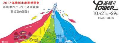 2017基隆城市產業博覽會