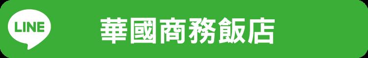 華國商務飯店LINE官方帳號